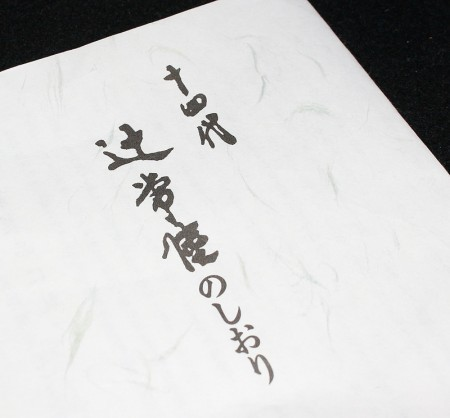 24470 14代辻常陸 (染付窓絵水禽文香炉) TSUJI Hitachi