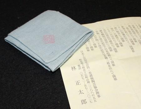 22651 林正太郎  (赤志野割高台ぐい呑) HAYASHI Shotaro