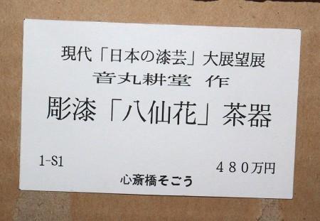 22489 人間国宝 音丸耕堂  (彫漆八仙花茶器)   OTOMARU Kodo