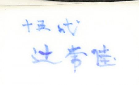 23265 15代辻常陸 (御神馬) TSUJI Hitachi