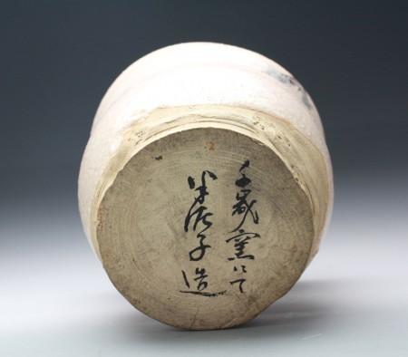 22021  川喜田半泥子[二代半泥子識](志野水指)KAWAKITA Handeishi