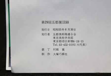 22670人間国宝 加藤卓男 (ラスター彩花文水指) KATO Takuo