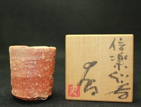 23974  辻村史郎 (信楽ぐい呑) TSUJIMURA Shiro