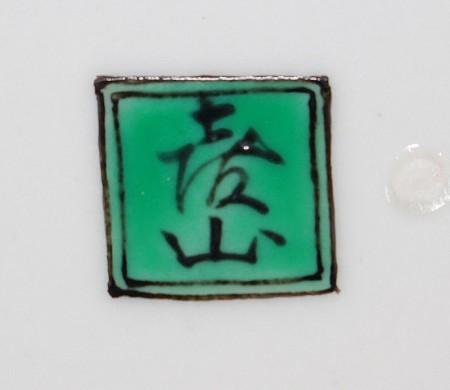 22661 四代 上出喜山(極彩色しだれ桜文様飾皿)KAMIDE Kizan