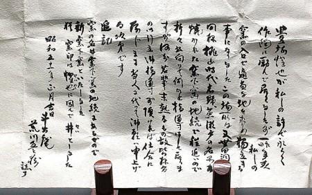 22043 豊場惺也(志野酒盃) TOYOBA Seiya