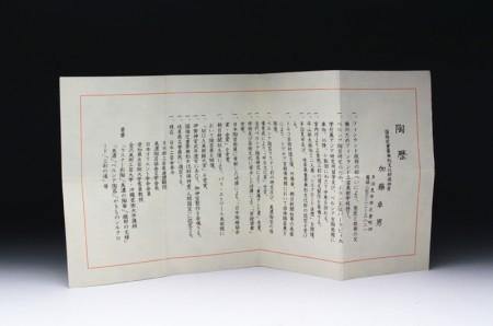 22058 人間国宝 加藤卓男(正倉院復元三彩酒杯)KATO Takuo