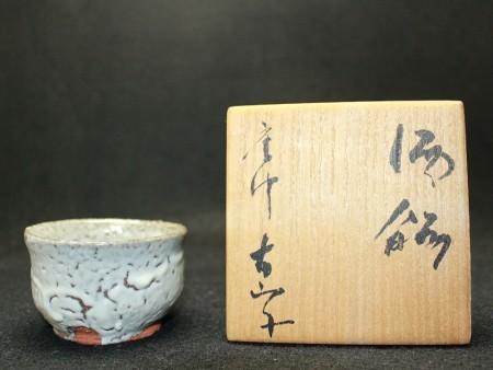 24016  小山冨士夫 (唐津酒觴(昭和43年 花木窯)) KOYAMA Fujio
