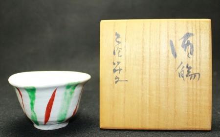24049  小山冨士夫 (色絵筋文酒觴) KOYAMA Fujio