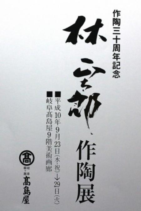 22739 林 正太郎  (赤志野耳付花入(図録掲載品))  HAYASHI Shotaro