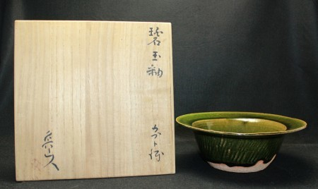 23419  北大路魯山人  (碧玉釉カブト鉢) KITAOJI Rosanjin