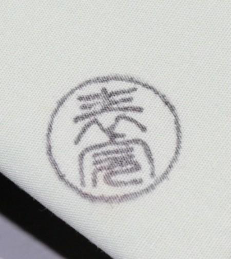 21011 小山冨士夫[古山子](青白磁水指)KOYAMA Fujio