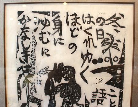 21836  文化勲章受章 世界のムナカタ 棟方志功 (身沁の柵) MUNAKATA Shiko