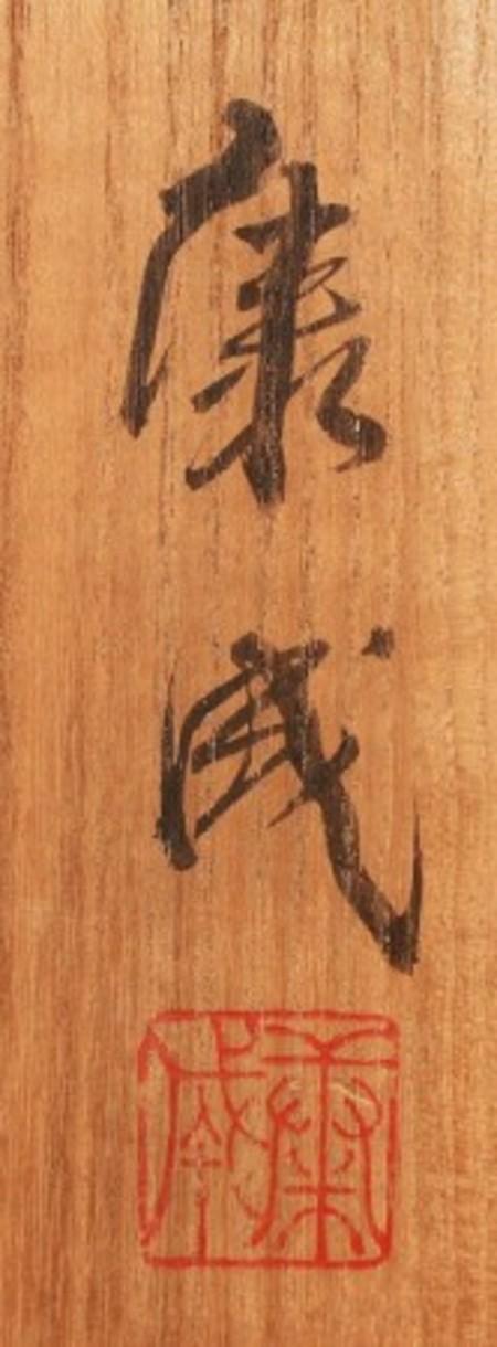 21997 松井康成(重層象裂海鳥文壷)MATSUI Kosei
