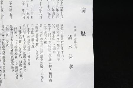 22762 清水保孝(梅華皮亀遊文徳利)SHIMIZU Yasutaka