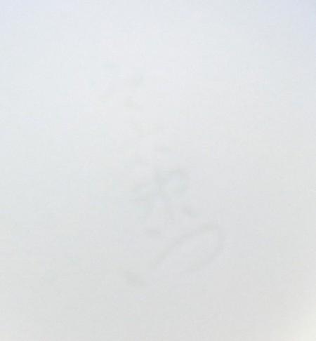 22120 人間国宝 13代今泉今右衛門(色絵薄墨草花文筒杯)IMAIZUMI Imaemon