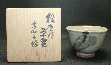 23908  藤原啓・西岡小十・古山子[合作](絵唐津茶碗)