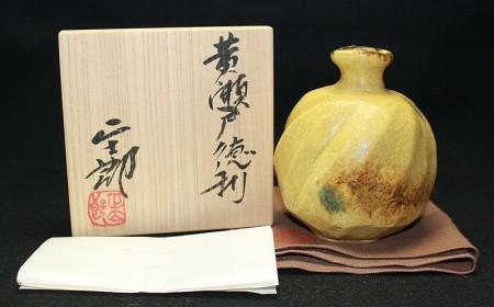 22790 林正太郎 (黄瀬戸徳利) HAYASHI Shotaro
