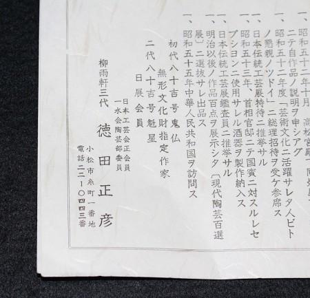 22763 人間国宝 3代徳田八十吉(正彦) (碧明釉壷) TOKUDA Yasokichi
