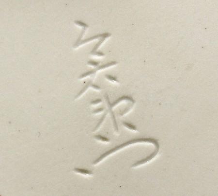 21757 人間国宝 13代今泉今右衛門 (色絵吹墨草花文香炉)IMAIZUMI Imaemon