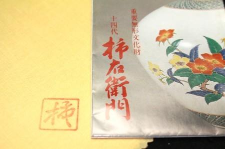 22719 人間国宝 14代酒井田柿右衛門 (濁手つわぶき花文皿)SAKAIDA Kakiemon