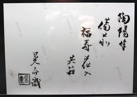 23462  人間国宝 金重陶陽  (備前福寿花入(晃介鑑定書付)) KANESHIGE Toyo