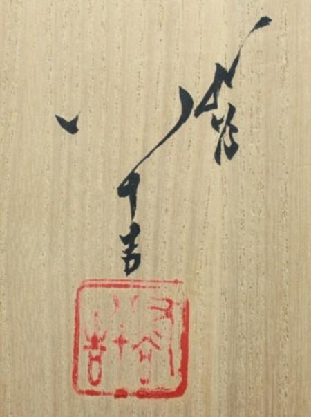 22769 人間国宝 3代徳田八十吉 (碧明耀彩壷) TOKUDA Yasokichi