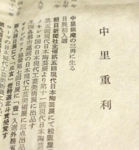 22803 中里重利 (刷毛目盃) NAKAZATO Shigetoshi