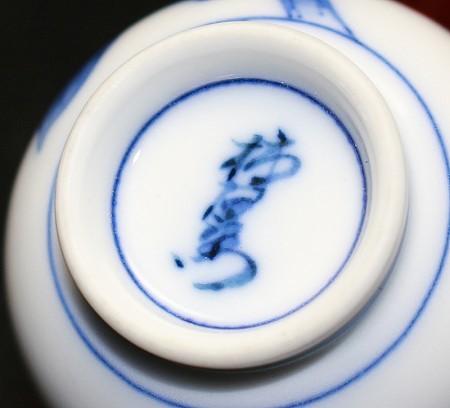 22799 人間国宝 14代酒井田柿右衛門 (染錦柿文酒器)SAKAIDA Kakiemon