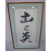No.17292 加藤唐九郎(書「土と炎」)KATO Tokuro